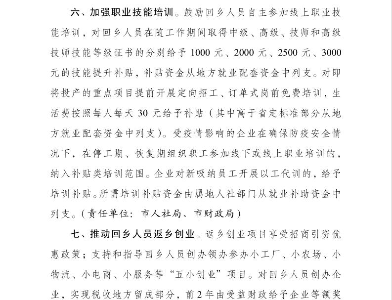 济宁市劳动就业办_市人民政府办公室关于 激励回乡人员就业创业工作措施的通知 ...